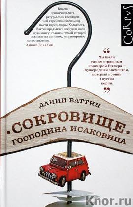 """Данни Ваттин """"Сокровище господина Исаковица"""""""