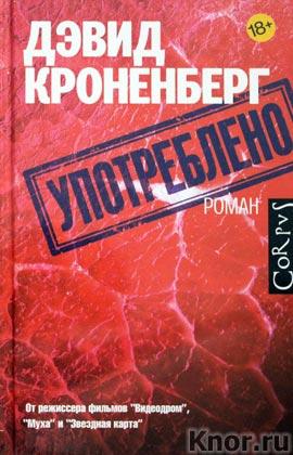 """Дэвид Кроненберг """"Употреблено"""" Серия """"Corpus"""""""