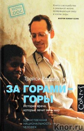 """Трейси Киддер """"За горами-горы. История врача, который лечит весь мир"""""""