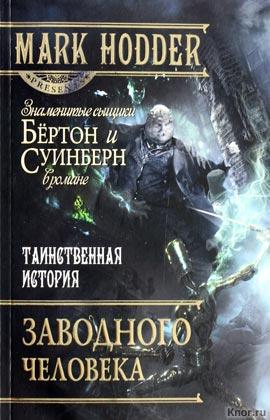 """Марк Ходдер """"Таинственная история Заводного человека"""""""
