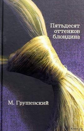 """Михаил Грушевский """"50 оттенков блондина"""""""