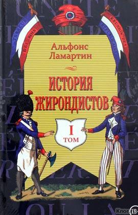 """Альфонс Ламартин """"История жирондистов"""" 2 тома"""