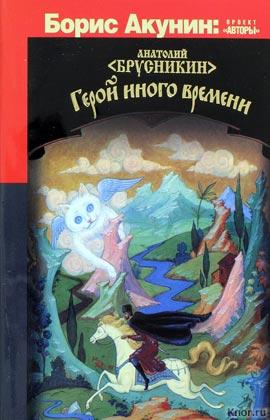 """Анатолий Брусникин """"Герой иного времени"""" Pocket-book"""