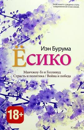 """Иэн Бурума """"Есико"""" Серия """"Один день"""""""