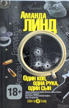 "Аманда Линд ""Один коп, одна рука, один сын"" Серия ""Coffee-In Strong"""