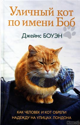 """Джеймс Боуэн """"Лапа друга. Уличный кот по имени Боб. Как человек и кот обрели надежду на улицах Лондона"""""""