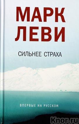 "Марк Леви ""Сильнее страха Левиада"""