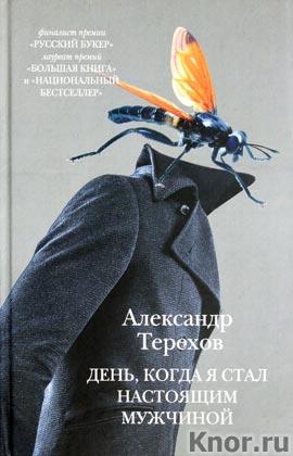 """Александр Терехов """"День, когда я стал настоящим мужчиной"""""""