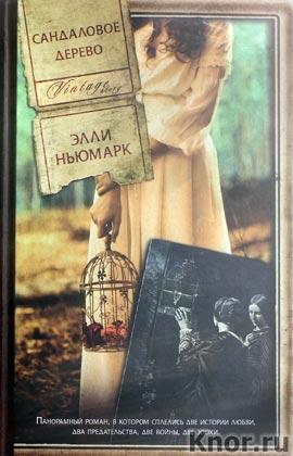 """Элли Ньюмарк """"Сандаловое дерево"""" Серия """"Vintage Story"""""""