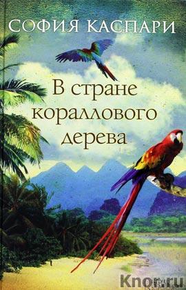 """София Каспари """"В стране кораллового дерева"""""""