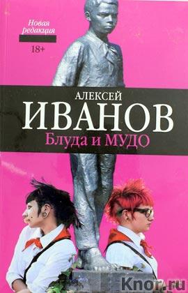 """Алексей Иванов """"Блуда и МУДО"""""""