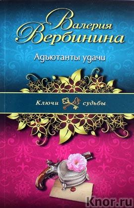 "Валерия Вербинина ""Адъютанты удачи"" Серия ""Ключи судьбы"" Pocket-book"