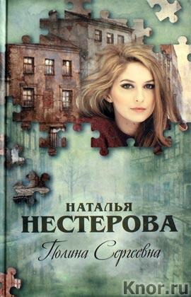 """Наталья Нестерова """"Полина Сергеевна"""""""