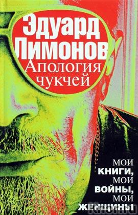 """Эдуард Лимонов """"Апология чукчей"""""""