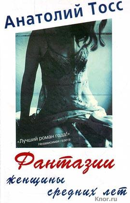 """Анатолий Тосс """"Фантазии женщины средних лет"""""""