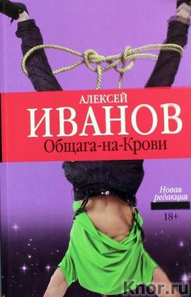 """Алексей Иванов """"Общага-на-крови"""""""