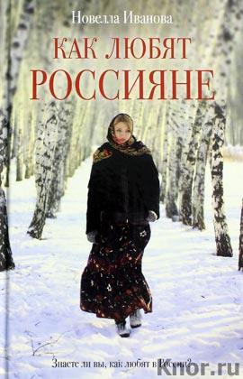 "Новелла Иванова ""Как любят россияне"""