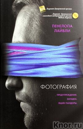 """Пенелопа Лайвли """"Фотография: роман"""""""