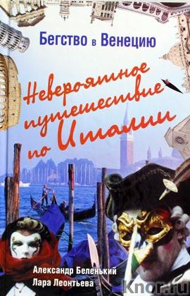 """Александр Беленький, Лара Леонтьева """"Бегство в Венецию. Невероятное путешествие по Италии"""""""