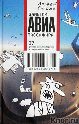 "Андрей Бильжо ""Заметки авиапассажира"""