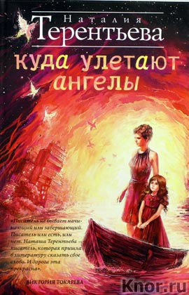 """Наталия Терентьева """"Куда улетают ангелы"""""""