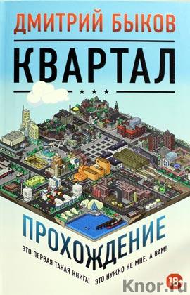 """Дмитрий Быков """"Квартал: прохождение"""""""