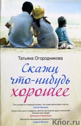 """Татьяна Огородникова """"Скажи что-нибудь хорошее"""""""
