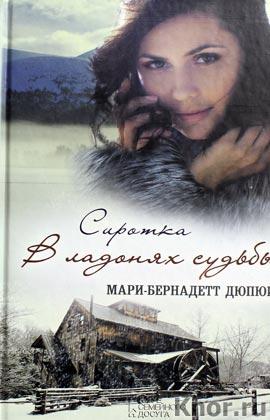"""Мари-Бернадетт Дюпюи """"Сиротка. В ладонях судьбы"""""""