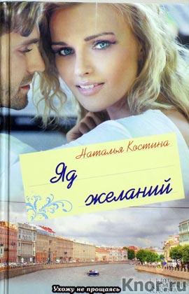 """Наталья Костина """"Яд желаний"""""""