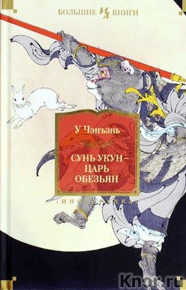 """У Чэнъэнь """"Сунь Укун - Царь обезьян"""" Серия """"Иностранная литература. Большие книги"""""""