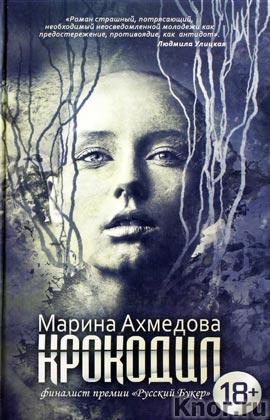 """Марина Ахмедова """"Крокодил"""""""