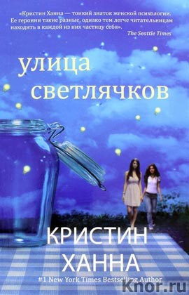 "Кристин Ханна ""Улица светлячков"""