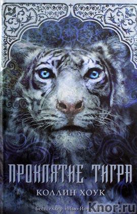 """Коллин Хоук """"Проклятие тигра"""""""