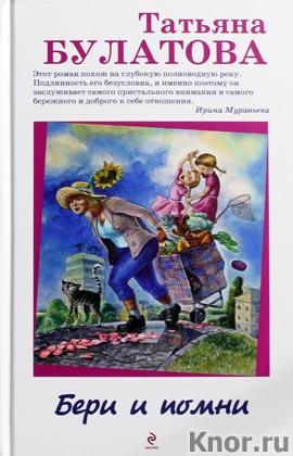 "Татьяна Булатова ""Бери и помни"" Серия ""Дочки-матери"""