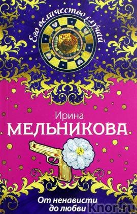 """Ирина Мельникова """"От ненависти до любви"""" Серия """"Его величество случай"""" Pocket-book"""