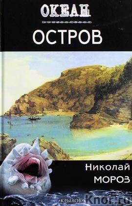 """Николай Мороз """"Остров"""" Серия """"Океан"""""""
