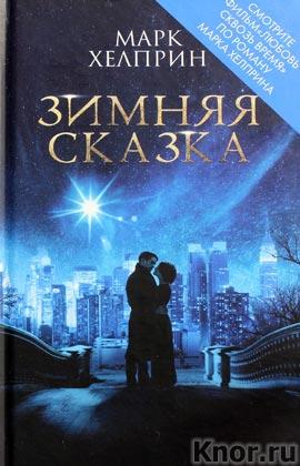 """Марк Хелприн """"Зимняя сказка"""" Серия """"Книга, покорившая мир"""""""