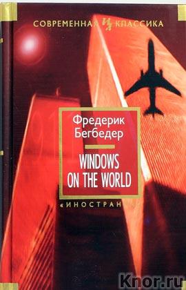 """Фредерик Бегбедер """"Windows on the World"""" Серия """"Иностранная литература. Современная классика"""""""