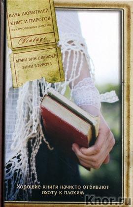"""Мэри Энн Шеффер, Энни Бэрроуз """"Клуб любителей книг и пирогов из картофельных очистков"""" Серия """"Vintage Story"""""""