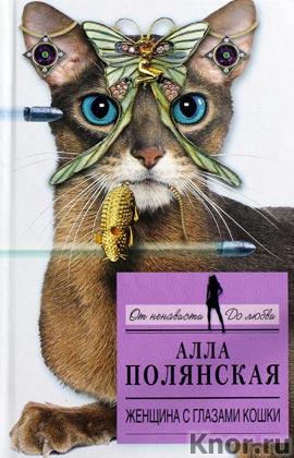 """Алла Полянская """"Женщина с глазами кошки"""" Серия """"От ненависти до любви"""""""