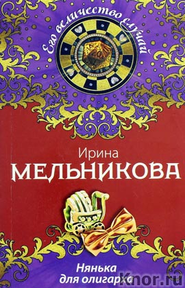 "Ирина Мельникова ""Нянька для олигарха"" Серия ""Его величество случай"" Pocket-book"