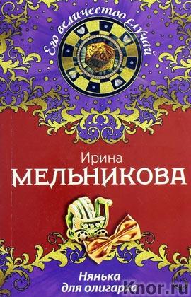 """Ирина Мельникова """"Нянька для олигарха"""" Серия """"Его величество случай"""" Pocket-book"""