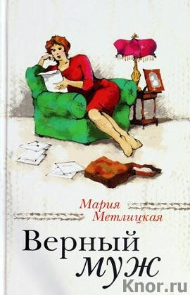 """Мария Метлицкая """"Верный муж"""" Серия """"За чужими окнами"""""""