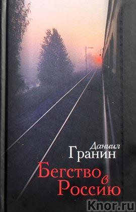 """Даниил Гранин """"Бегство в Россию"""""""