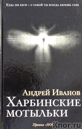 """Андрей Иванов """"Харбинские мотыльки"""""""