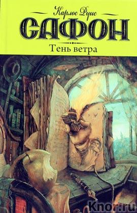 """Карлос Руис Сафон """"Тень ветра"""" Серия """"Кладбище забытых книг"""""""