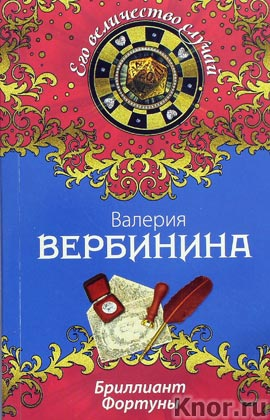 """Валерия Вербинина """"Бриллиант Фортуны"""" Серия """"Его величество случай"""" Pocket-book"""