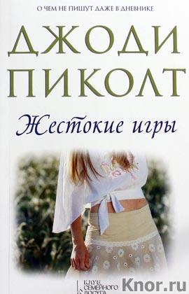 """Джоди Пиколт """"Жестокие игры"""""""