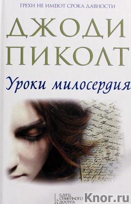 """Джоди Пиколт """"Уроки милосердия"""""""