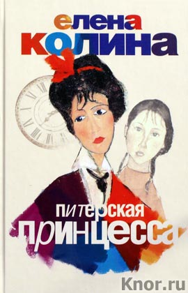 "Елена Колина ""Питерская принцесса"""